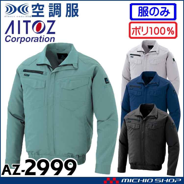 空調服 アイトス AITOZ 長袖ブルゾン(ファンなし) AZ-2999 サイズ4L・5L・6L