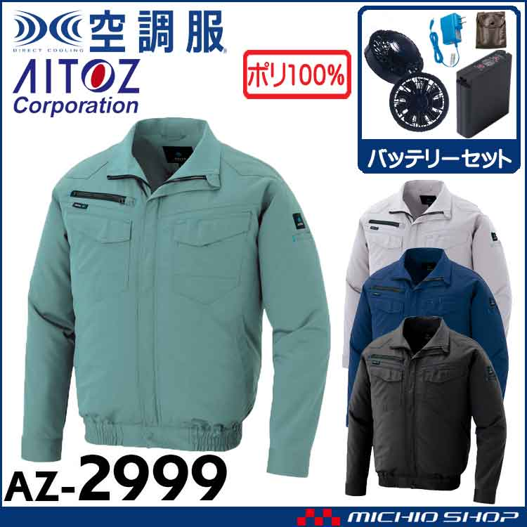空調服 アイトス AITOZ 長袖ブルゾン・ファン・バッテリーセット AZ-2999 サイズ4L・5L・6L