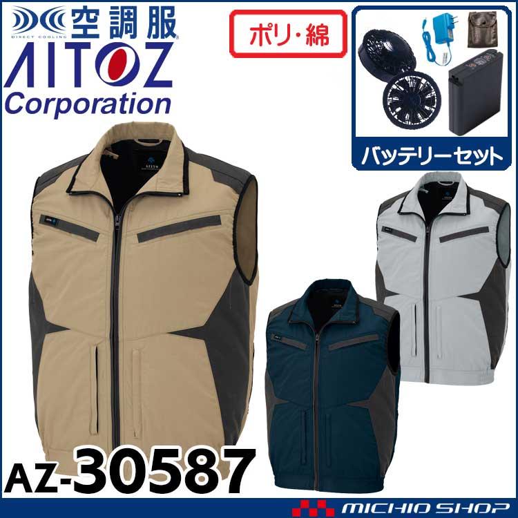 空調服 アジト AZITO フルハーネス対応ベスト・ファン・バッテリーセット AZ-30587 サイズ4L・5L・6L アイトス AITOZ