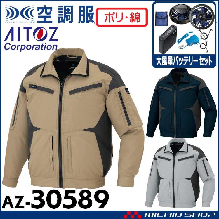 [6月上旬入荷先行予約]空調服 アジト AZITO フルハーネス対応長袖ブルゾン・大風量ファン・バッテリーセット AZ-30589 サイズ4L・5L・6L 2020年新型デバイス アイトス AITOZ
