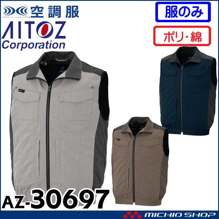 空調服 アジト AZITO フルハーネス対応ベスト(ファンなし) AZ-30697 サイズ4L・5L・6L アイトス AITOZ