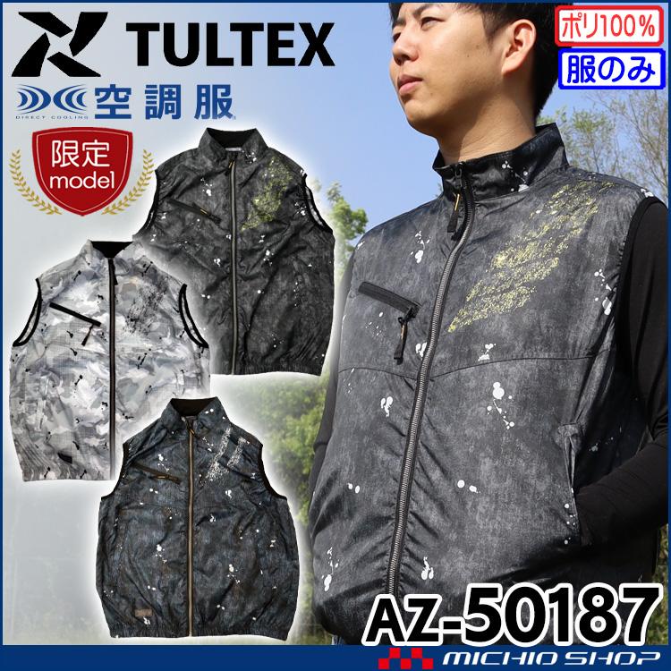 数量限定 空調服 TULTEX ベスト(ファンなし) AZ-50187 アイトス AITOZ