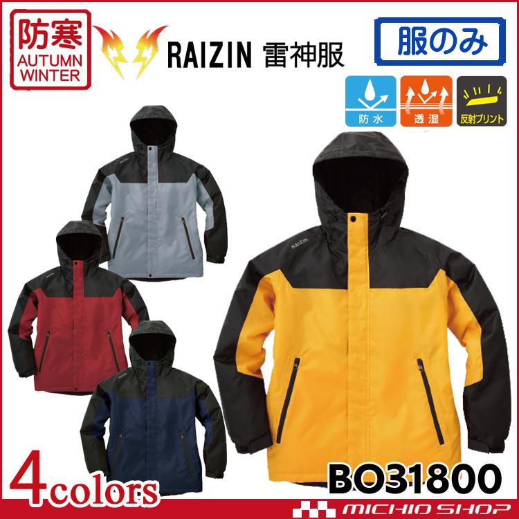 雷神服 防水防寒ジャケット(服のみ) BO31800 サンエス 防寒作業服