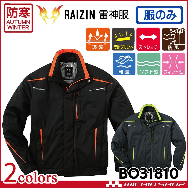 雷神服 防寒ブルゾン(服のみ) BO31810 サンエス 防寒作業服