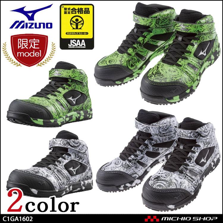 [レビューを書いてオマケをGET][限定色]安全靴 ミズノ mizuno オールマイティミッドカットスニーカー C1GA1602 ALMIGHTY