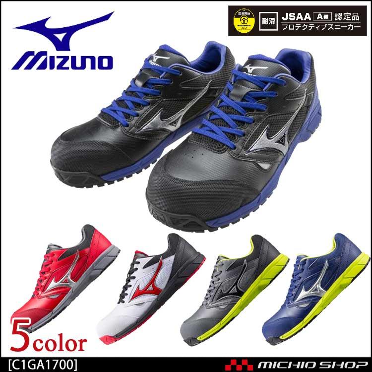 安全靴 ミズノ mizuno プロテクティブスニーカー C1GA1700 オールマイティLS  紐タイプ