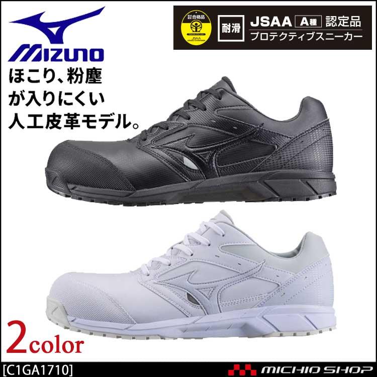 安全靴 ミズノ mizuno プロテクティブスニーカー C1GA1710 オールマイティCS  紐タイプ
