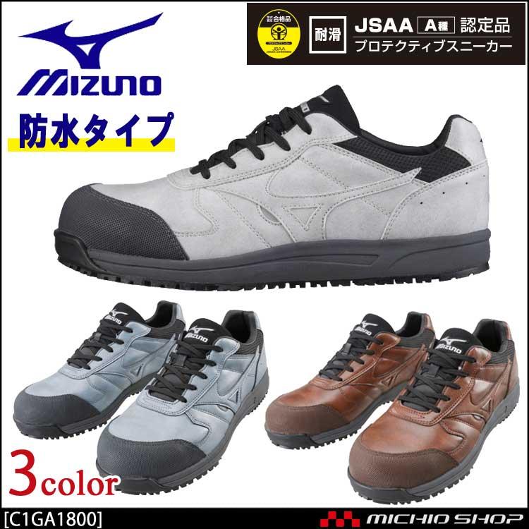 [在庫限り]安全靴 ミズノ mizuno プロテクティブスニーカー C1GA1800 オールマイティWF 紐タイプ