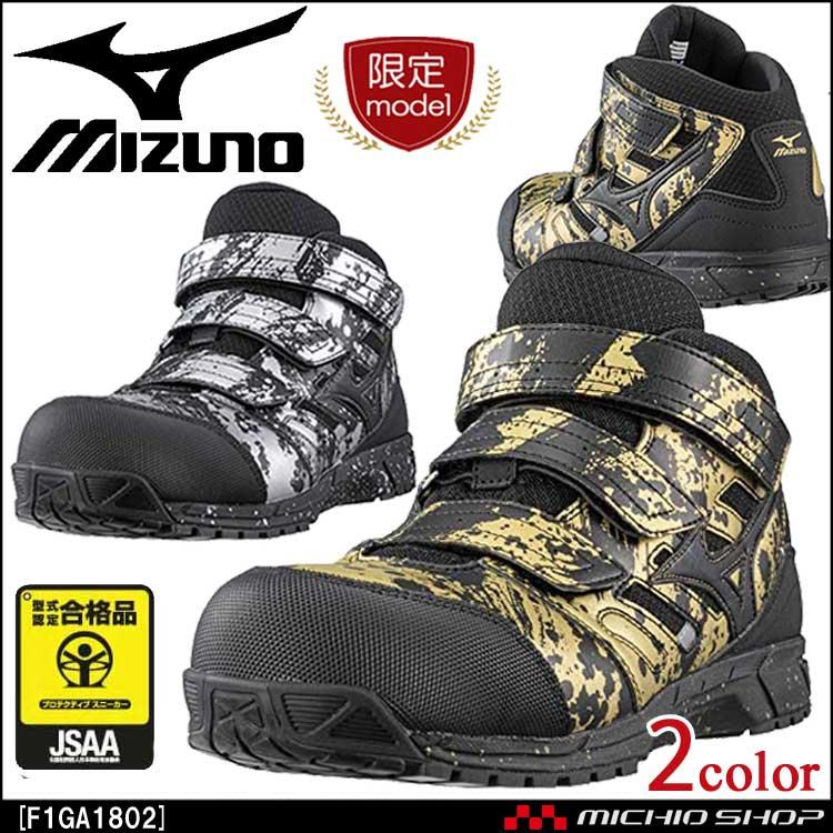[即納][数量限定]安全靴 ミズノ mizuno プロテクティブスニーカー F1GA1802 オールマイティLSミッドカット ベルトタイプ