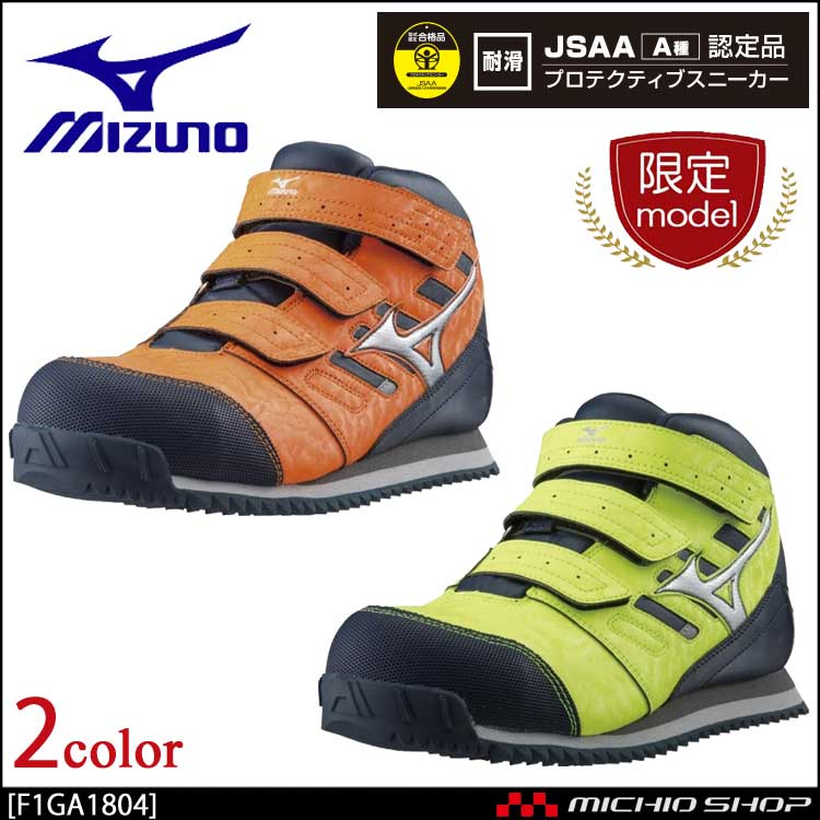 [数量限定]安全靴 ミズノ mizuno プロテクティブスニーカーF1GA1804 オールマイティWTミッドカット