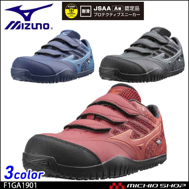 安全靴 ミズノ mizuno プロテクティブスニーカー F1GA1901 オールマイティTD22L マジックタイプ