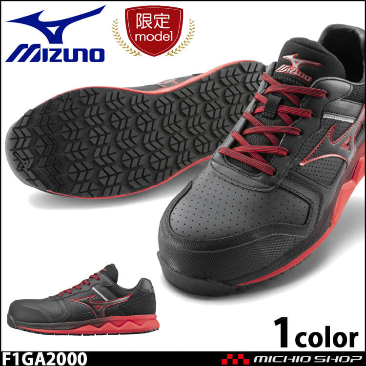 [即納]数量限定 安全靴 ミズノ mizuno プロテクティブスニーカー F1GA2000 TOM'S オリジナルカラー 黒×赤 オールマイティ HW11L 2021年春夏新作