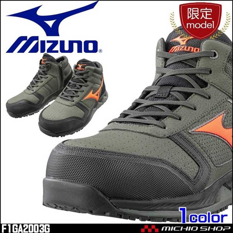 [数量限定]安全靴 ミズノ mizuno プロテクティブスニーカー F1GA2003 オールマイティZW43H ハイカットファスナータイプ ワーキングシューズ