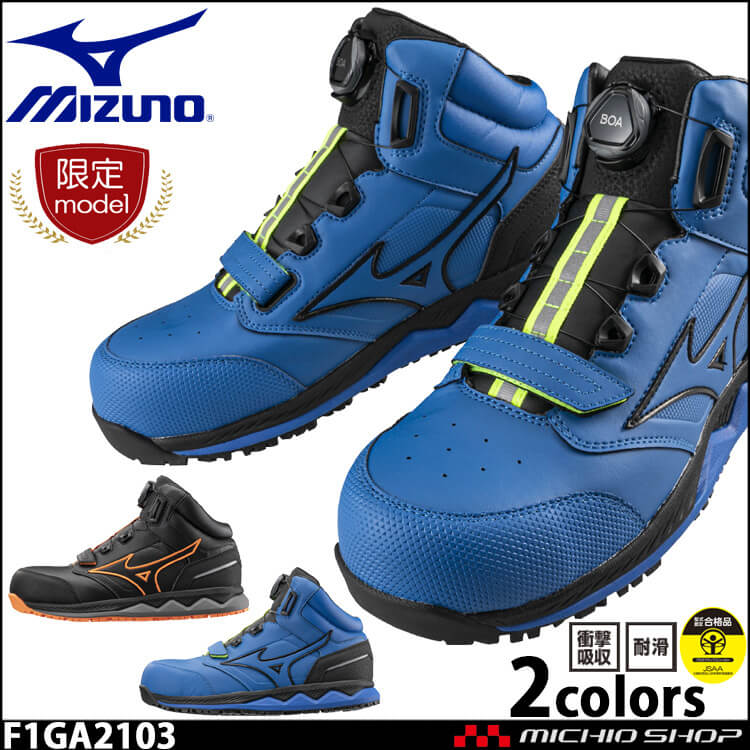 [即納] 数量限定 安全靴 ミズノ mizuno プロテクティブスニーカー F1GA2103 オールマイティHW51M BOA 2021年春夏新作