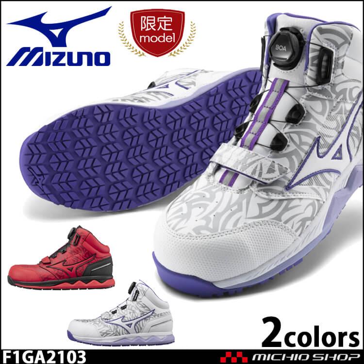 [9月末入荷先行予約] 数量限定 安全靴 ミズノ mizuno プロテクティブスニーカー F1GA2103 オールマイティHW51M BOA