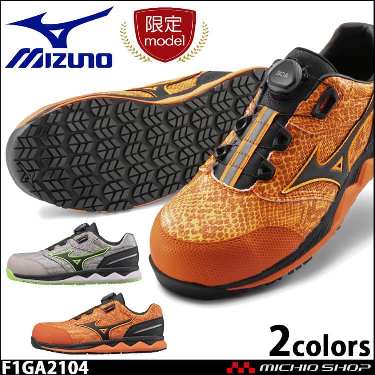 [10月末入荷先行予約]数量限定 安全靴 ミズノ mizuno プロテクティブスニーカー F1GA2104 オールマイティHW52L BOA