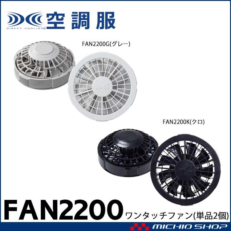 空調服 付属品 ワンタッチファン2個 FAN2200 株式会社空調服