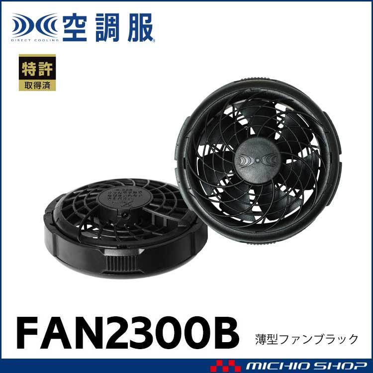 [6月入荷先行予約]空調服 薄型ファン ブラック(2個) FAN2300B ケーブル無し