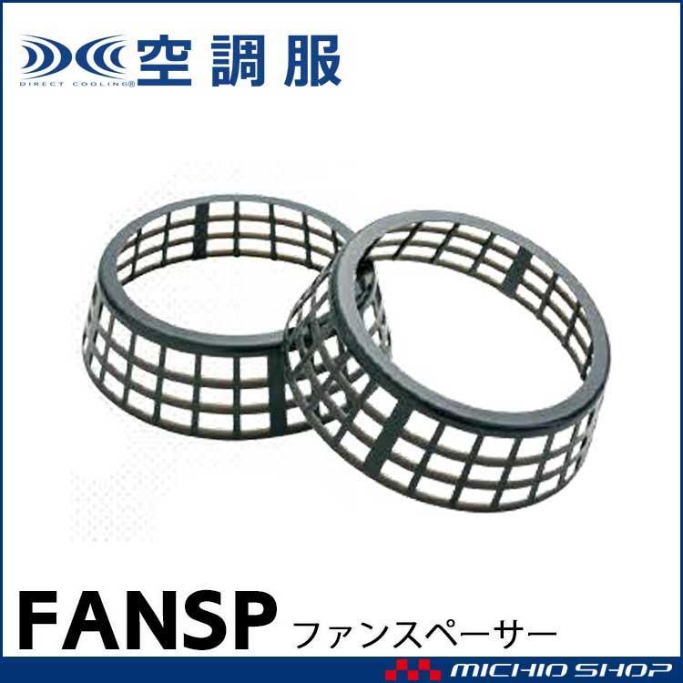 空調服 FAN2200 RD9280専用ファンスペーサー FANSP 株式会社空調服