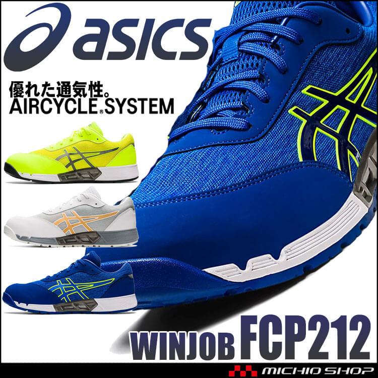 安全靴 アシックス asics スニーカー ウィンジョブ JSAA規定A種認定品 FCP212 AC ワーキングシューズ セーフティシューズ 2021年春夏新作
