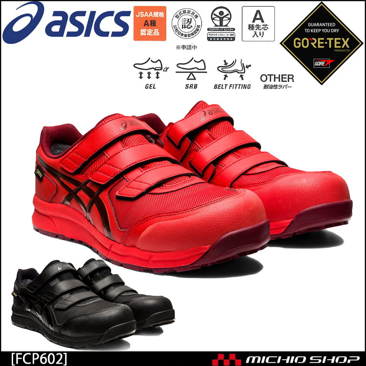 [2月中旬入荷先行予約]安全靴 アシックス asics スニーカーウィンジョブ FCP602 G-TX