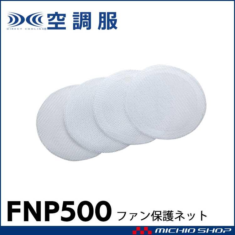 空調服 ファン保護ネット(4枚1組) FNP500 株式会社空調服