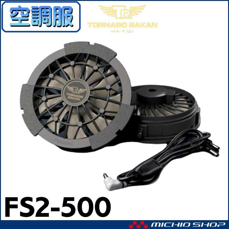 [2020年新型デバイス]空調服 トルネードラカン専用竜巻旋風ファンセット FS2-500 TORNADO RAKAN