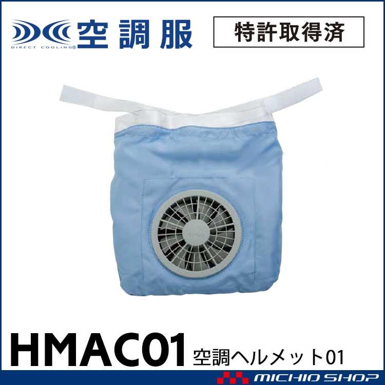 空調服 空調ヘルメット01 HMAC01 株式会社空調服