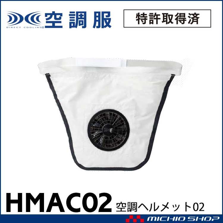 空調服 空調ヘルメット02 HMAC02 株式会社空調服