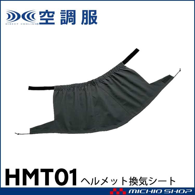 空調服 ヘルメット換気シート HMT01 株式会社空調服