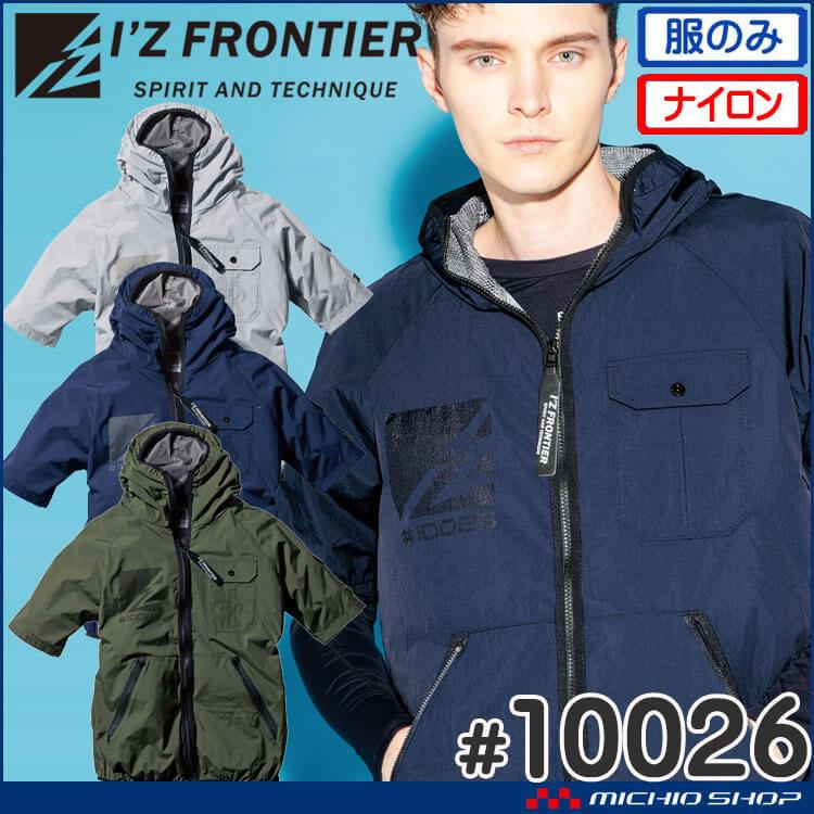 空調服 アイズフロンティア 半袖パーカー(ファンなし) 10026 エアーサイクロンシステム