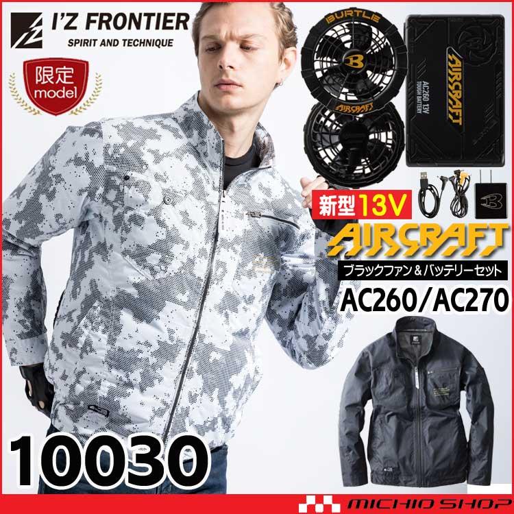 [即納][数量限定]空調服 アイズフロンティア 長袖セット+バートル エアークラフト バッテリー黒ファンセット AC210+AC220