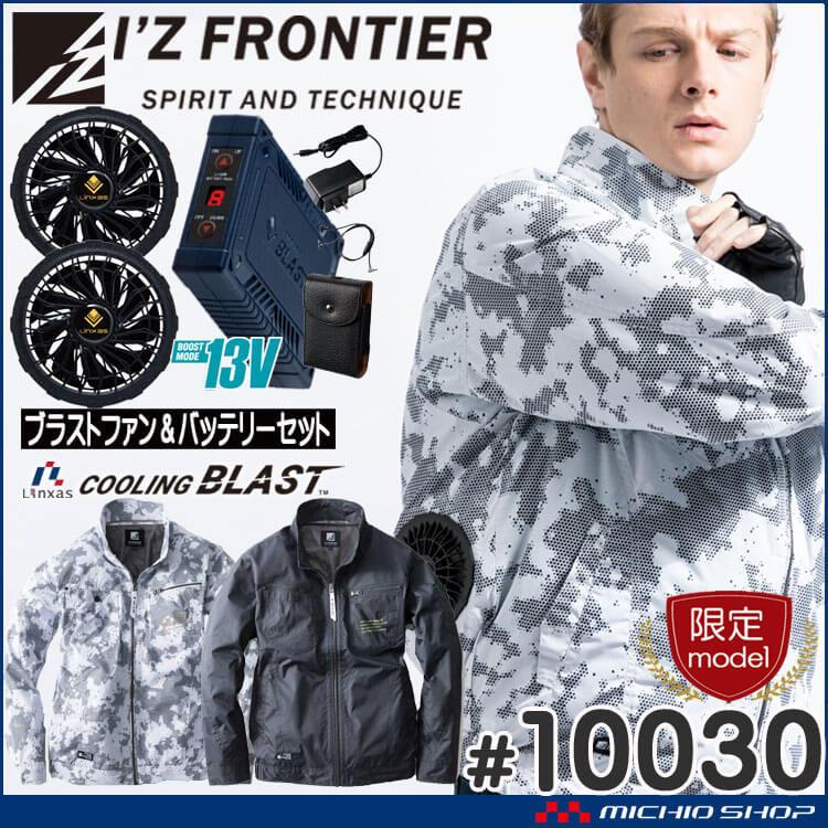 [数量限定]空調服 アイズフロンティア 長袖ワークジャケット・ファン・バッテリーセット 10030 エアーサイクロンシステム
