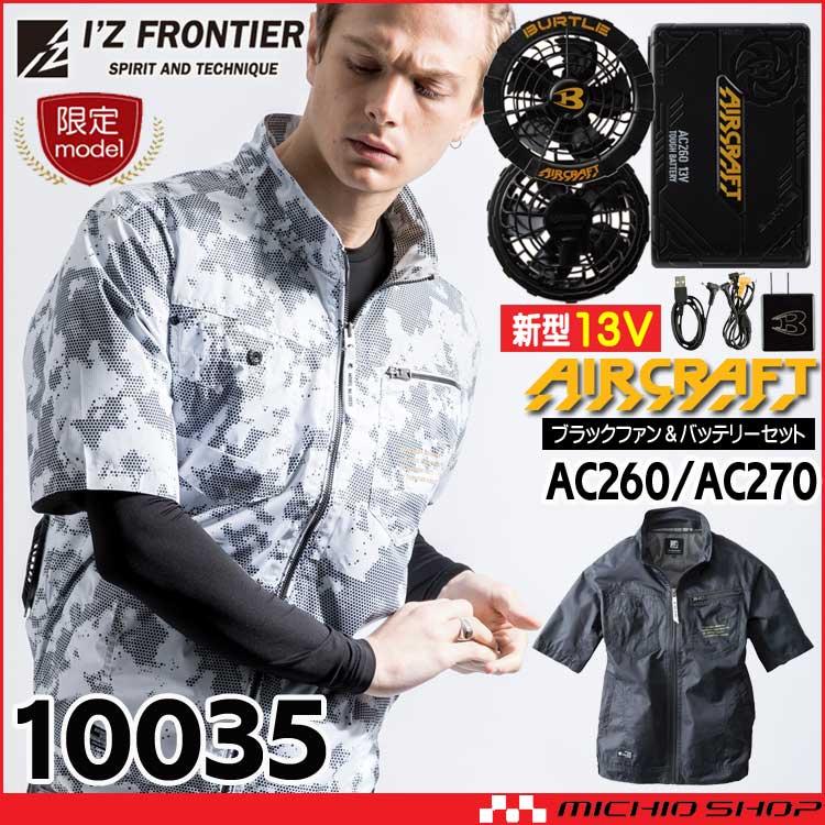 [即納][数量限定]空調服 アイズフロンティア 半袖セット+バートル エアークラフト バッテリー黒ファンセット AC210+AC220