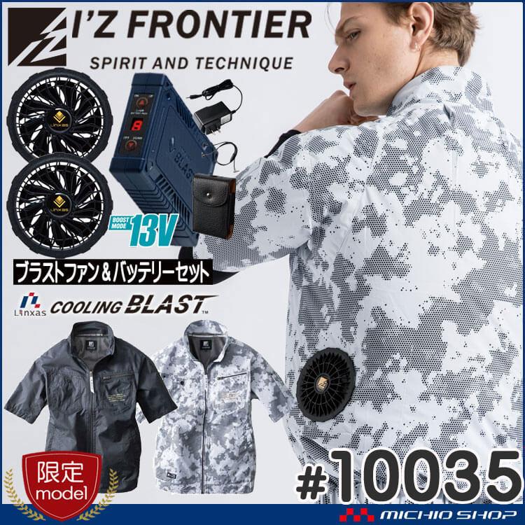 [数量限定][6月入荷先行予約]空調服 アイズフロンティア 半袖ワークジャケット・ファン・バッテリーセット 10035 エアーサイクロンシステム