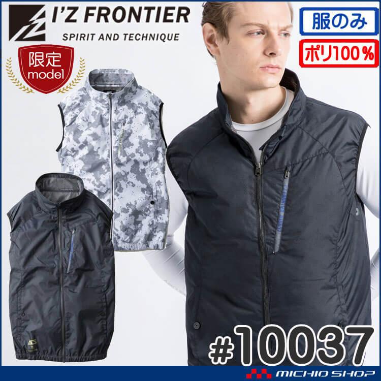 [数量限定]空調服 アイズフロンティア ワークベスト(ファンなし) 10037 エアーサイクロンシステム