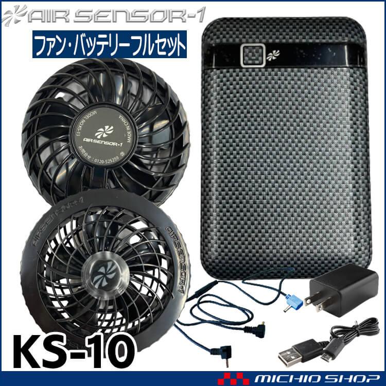 空調服 クロダルマ エアセンサー1専用ファン・バッテリーフルセット KS-10