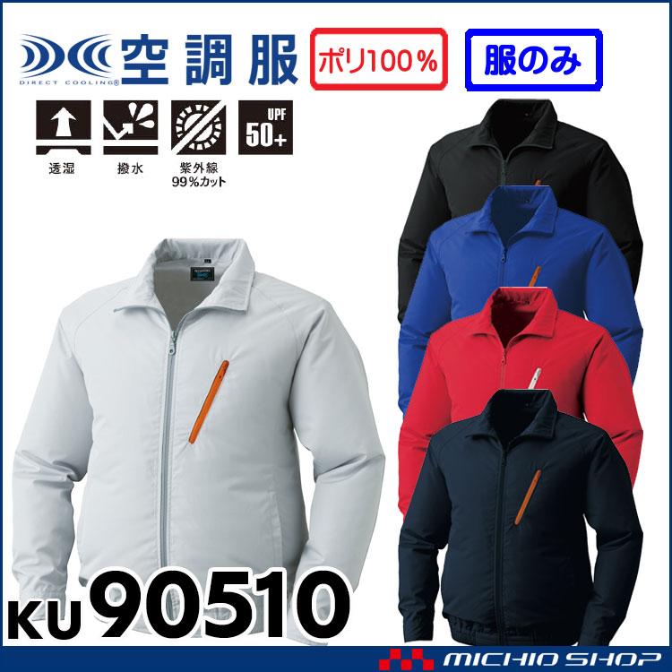 空調服 ポリエステル製長袖ワークブルゾン空調服(ファンなし) KU90510