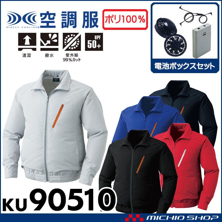 空調服 ポリエステル製長袖ワークブルゾン・ファン・電池ボックスセット KU90511