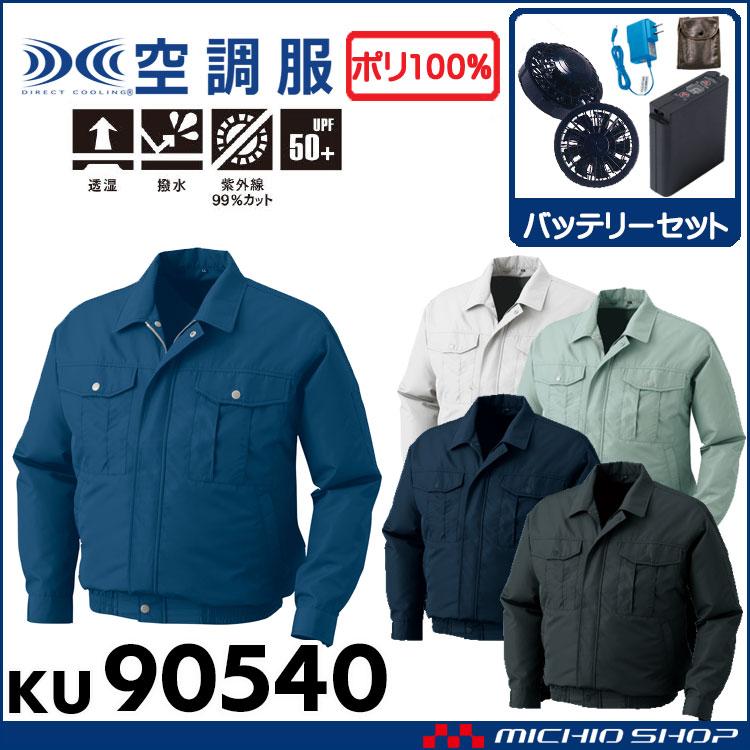 空調服 ポリエステル製長袖ワークブルゾン・ファン・バッテリーセット KU90542