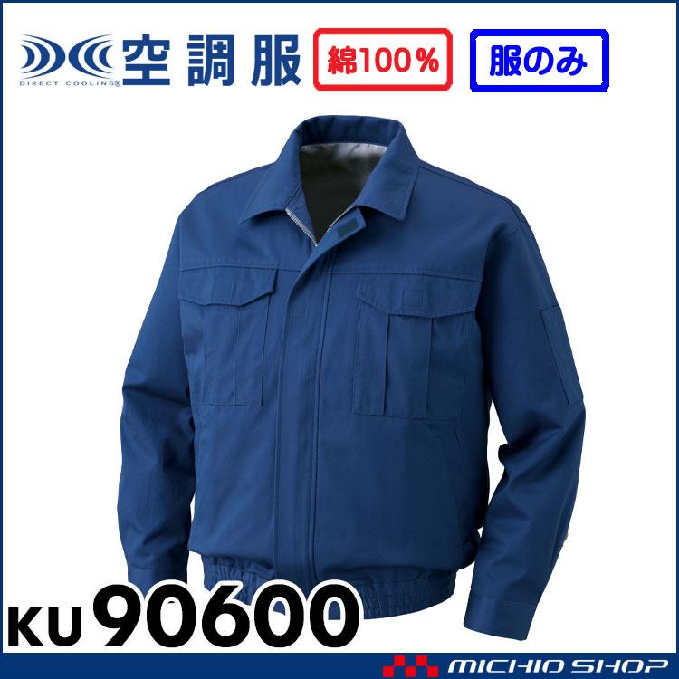 空調服 裏地式綿厚手長袖ワークブルゾン空調服(ファンなし) KU90600