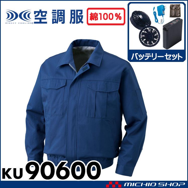 空調服 裏地式綿厚手長袖ワークブルゾン・ファン・バッテリーセット KU90602
