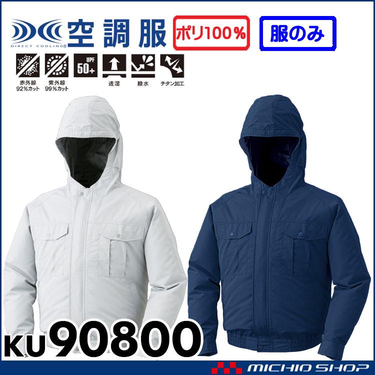 空調服 フード付屋外作業用チタン加工長袖ワークブルゾン空調服(ファンなし) KU90800