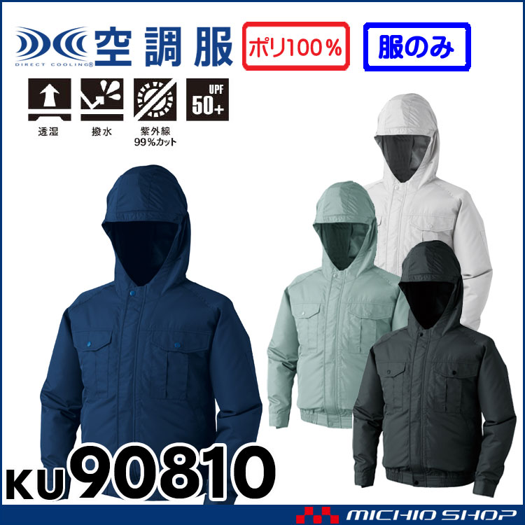 空調服 フード付ポリエステル製長袖ワークブルゾン空調服(ファンなし) KU90810