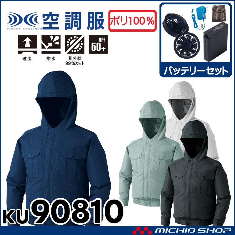 空調服 フード付ポリエステル製長袖ワークブルゾン・ファン・バッテリーセットし KU90812