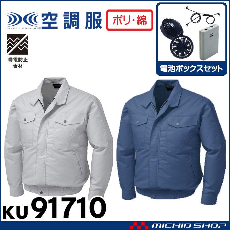 空調服 JIS T 8118 綿・ポリ混紡制電長袖ワークブルゾン・ファン・電池ボックスセット KU91711