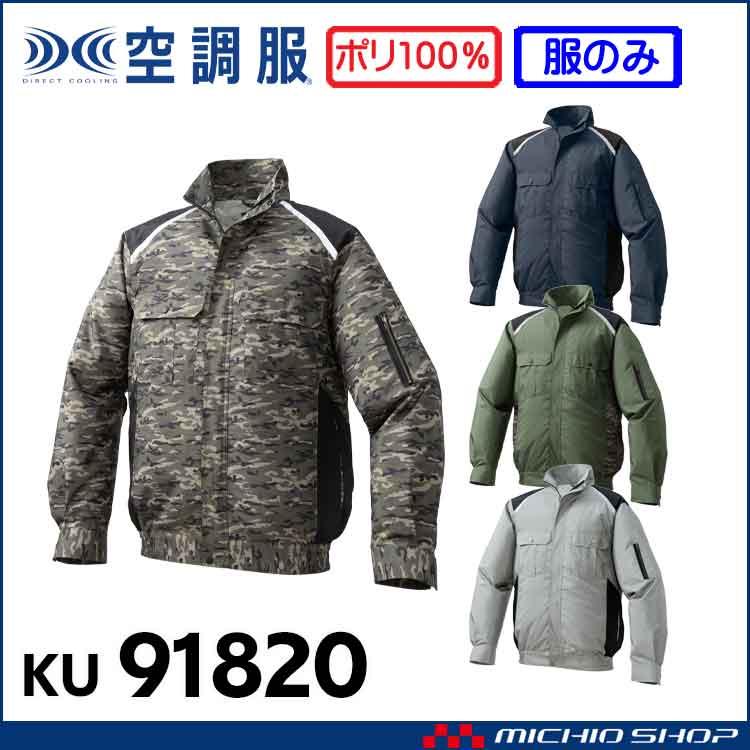 [6月入荷先行予約]空調服 ポリエステル製長袖ワークブルゾン空調服(ファンなし) KU91820