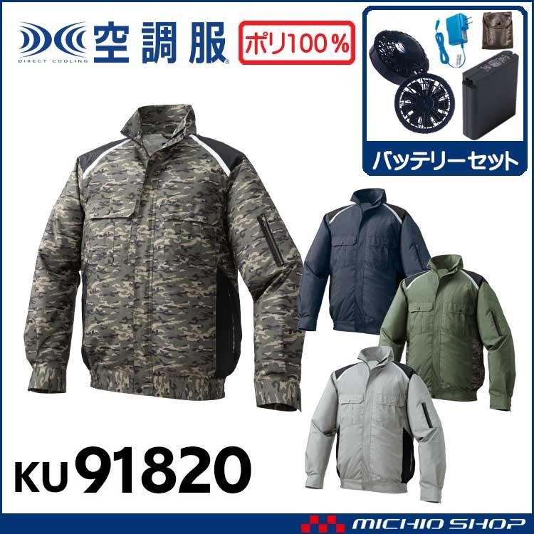 空調服 ポリエステル製長袖ワークブルゾン・ファン・バッテリーセット KU91820