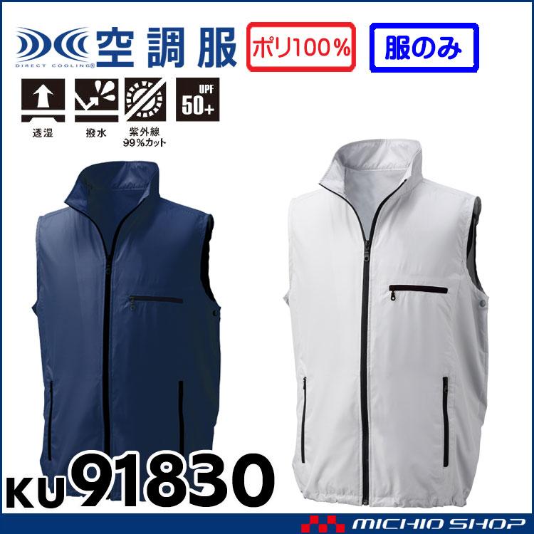 空調服 空調ベスト(服のみ) KU91830