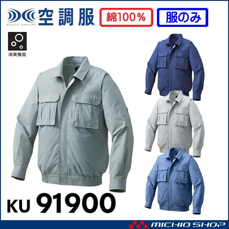 [7月下旬入荷先行予約]空調服 綿薄手脇下マチ付き長袖ワークブルゾン(ファンなし) KU91900
